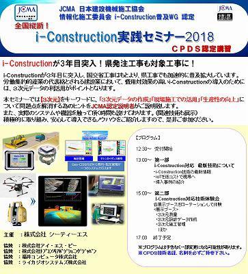 【i-Con】i-Con実践セミナー2018(HP掲載用_).jpg
